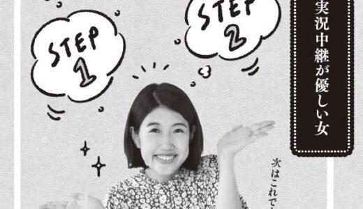 横澤夏子「子どもはワクワクしっぱなし」 初めて娘を美容院に連れていき感動!?